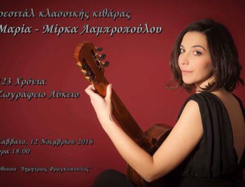 Συναυλία στην Κωνσταντινούπολη